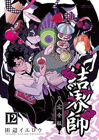 結界師 完全版 (12) (少年サンデーコミックススペシャル)
