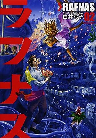 ラフナス(2) (アクションコミックス(月刊アクション))