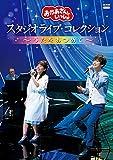 「おかあさんといっしょ」スタジオライブ・コレクション 〜うたをあつめて〜 DVD[PCBK-50143][DVD]