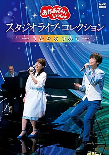「おかあさんといっしょ」 スタジオライブ・コレクション ~うたをあつめて~ DVD(特典なし)