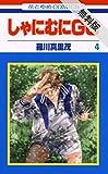 しゃにむにGO【期間限定無料版】 4 (花とゆめコミックス)
