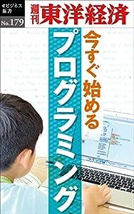 週刊東洋経済eビジネス新書 179巻 表紙画像