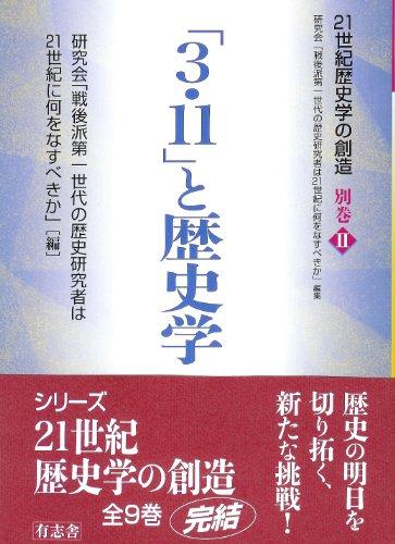 3.11 to rekishigaku