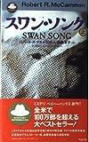 スワン・ソング〈上〉 (ミステリペイパーバックス)
