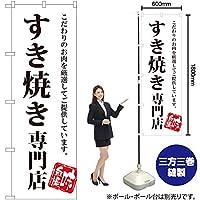 のぼり旗 すき焼き専門店 SNB-3859 (受注生産)