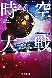 時空大戦 4: 勝利への遙かなる旅路 (ハヤカワ文庫SF)