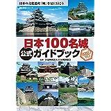 日本100名城公式ガイドブック スタンプ帳つき(歴史群像シリーズ)