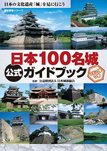 日本100名城公式ガイドブック スタンプ帳つき(歴史群像シリーズ)の詳細を見る