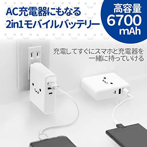 エレコムモバイルバッテリーACアダプター大容量コンセント6700mAhUSB×2ポート最大2.6A出力[iPhone&iPad&andorid対応]ホワイトフェイスEC-M02WF