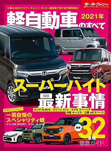 2021年 軽自動車のすべて (モーターファン別冊 統括シリーズ Vol.132)