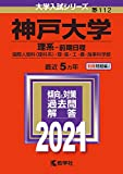 神戸大学(理系−前期日程) (2021年版大学入試シリーズ)