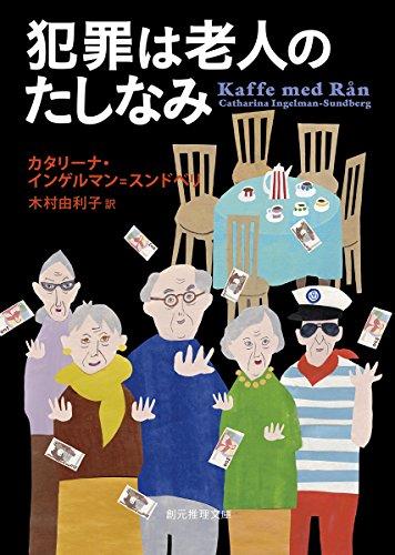 犯罪は老人のたしなみ (創元推理文庫)の詳細を見る