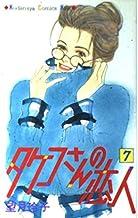 タケコさんの恋人 7 (講談社コミックスキス)