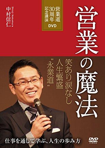 営業の魔法 (<DVD>)