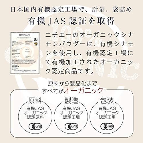 nichie有機シナモンスリランカ産100%無添加パウダー100g