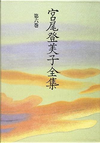 宮尾登美子全集〈第6巻〉