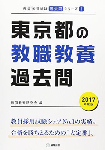 東京都の教職教養過去問 2017年度版 (教員採用試験「過去問」シリーズ)の詳細を見る
