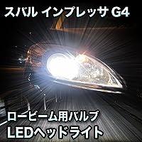 LEDヘッドライト ロービーム スバル インプレッサG4対応セット