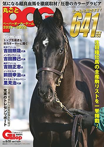 週刊Gallop(ギャロップ) 臨時増刊 丸ごとPOG 2021~2022 (2021-04-27) [雑誌]