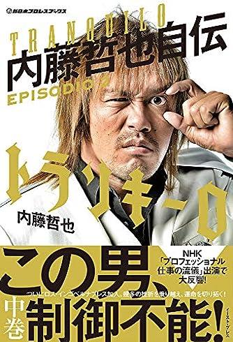 トランキーロ 内藤哲也自伝 EPISODIO 2 (新日本プロレスブックス)