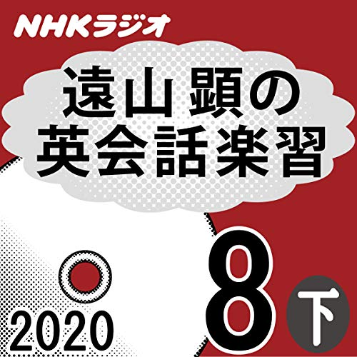 『NHK 遠山顕の英会話楽習 2020年8月号 下』のカバーアート