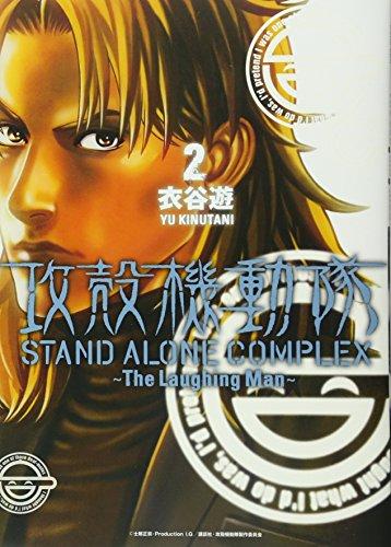 攻殻機動隊 STAND ALONE COMPLEX ~The Laughing Man~(2) (KCデラックス)の詳細を見る