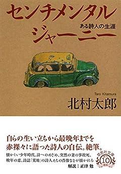 文庫 センチメンタルジャーニー: ある詩人の生涯 (草思社文庫 き 2-1)