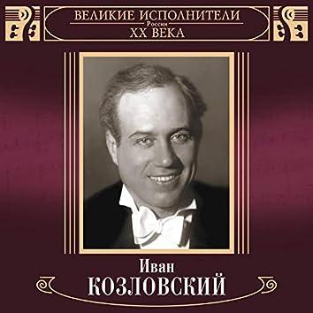 Velikie ispolniteli Rossii XX veka: Ivan Kozlovskiy