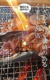 わざわざ行く価値のある熊本の店: 熊本地震後に全取材!個性的で唯一無二な料理がいただける熊本の飲食店15店をご紹介 ゆめゆめトラベル九州ツアームック