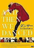 ダンサー そして私たちは踊った [DVD] image