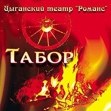 Табор (Цыганские песни)