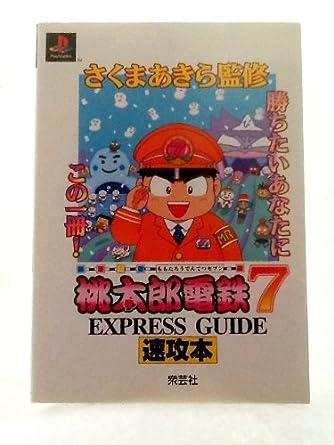 桃太郎電鉄7速攻本 (EXPRESS GUIDEシリーズ)