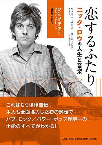 恋するふたり ニック・ロウの人生と音楽 - ウィル・バーチ, 丸山京子