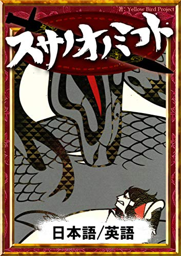 Susanoo-no-Mikoto Japanese English Versions KiiroitoriBooks (Japanese Edition)