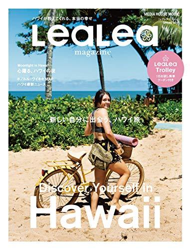 LeaLea magazine [レアレア マガジン] 2019 SPRING