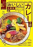 おいしいカレーの店 札幌版 (ぴあMOOK)