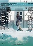瑠璃宮夢幻古物店(7) (アクションコミックス(月刊アクション))