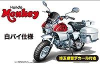 フジミ模型 1/12 バイクシリーズ No.15EX-1 Honda モンキー 白バイ (埼玉県警デカール付き) プラモデル BIKE15EX-1