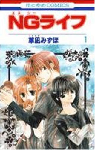 NGライフ 第1巻 (花とゆめCOMICS)