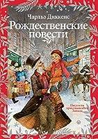 Рождественские повести (Праздничная кни&)