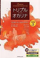 トリプルオカリナ コンサートレパートリー 名曲編 Vol.2 お手本演奏&ピアノ伴奏CD付