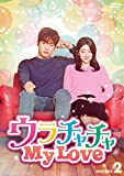 ウラチャチャ My Love DVD-BOX2[DVD]