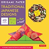 Origami Paper - Traditional Japanese Designs - Small 6 3/4: Tuttle Origami Paper: 48 High-Quality Origami Sheets Printed with 12 Different Patterns: Instructions for 6 Projects Included