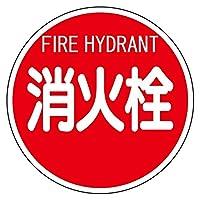 826-52 消防標識 消火栓(平リブタイプ)