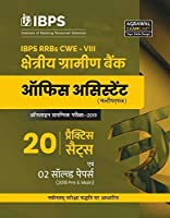 IBPS RRBs Office Assistant CWE VIII Practice Sets 2019