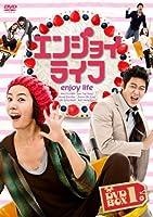 エンジョイライフ DVD-BOX5