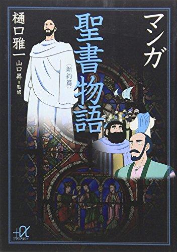 マンガ聖書物語<新約篇> (講談社+α文庫)の詳細を見る