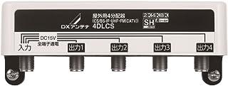 DXアンテナ 屋外用 分配器 【2K 4K 8K 対応】 4分配 全端子通電 F型端子 4DLCS