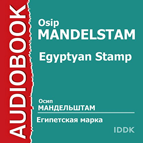 Egyptian Stamp [Russian Edition] audiobook cover art
