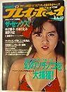 週刊プレイボーイ1987年8月4日号 NO33